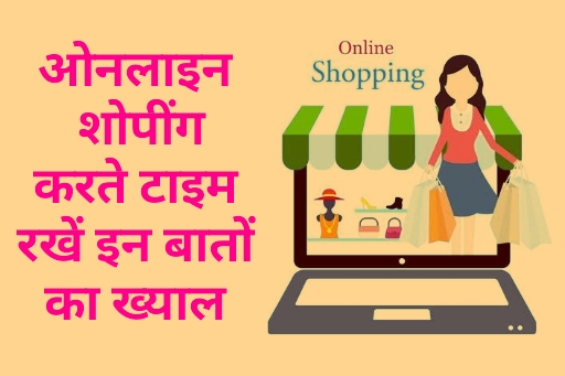Online Shopping Karte Time Rakhe In Baato Ka Khayal