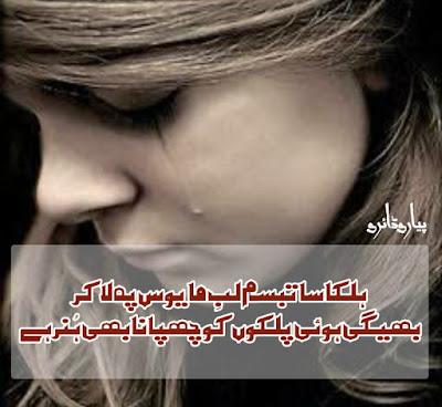 Sad Girl Pics | Sad Urdu Shayari Images Pyari Diary Se