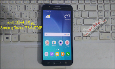 SM-J700F - Samsung J7 Firmware