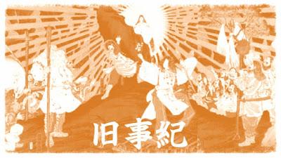 人文研究見聞録:『旧事紀』による日本神話(まとめ)