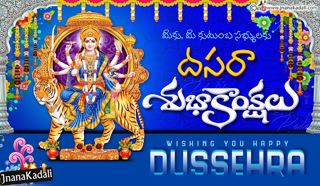 dussehra wishes images in telugu, whats app sharing dussehra festival quotes greetings