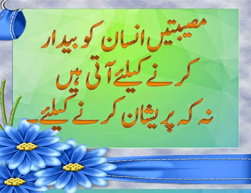 Heart Touching Quotes In Urdu Wallpapers Poetry Blog Aqwal E Zareen Collection