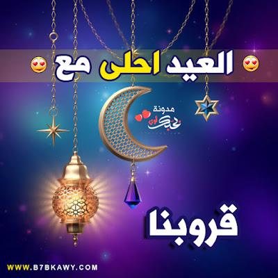 العيد احلى مع قروبنا