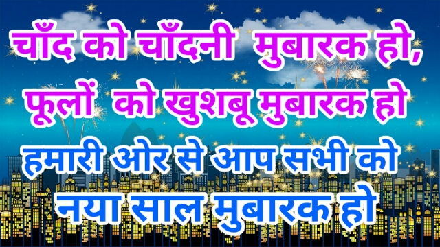 Motivational New Year SMS in Hindi, Happy New Year Hindi SMS