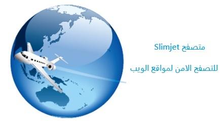 تحميل متصفح الانترنت السريع سليم جيت Slimjet 21 للكمبيوتر