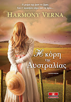 http://www.culture21century.gr/2016/12/h-korh-ths-australias-ths-harmony-verna-book-review.html