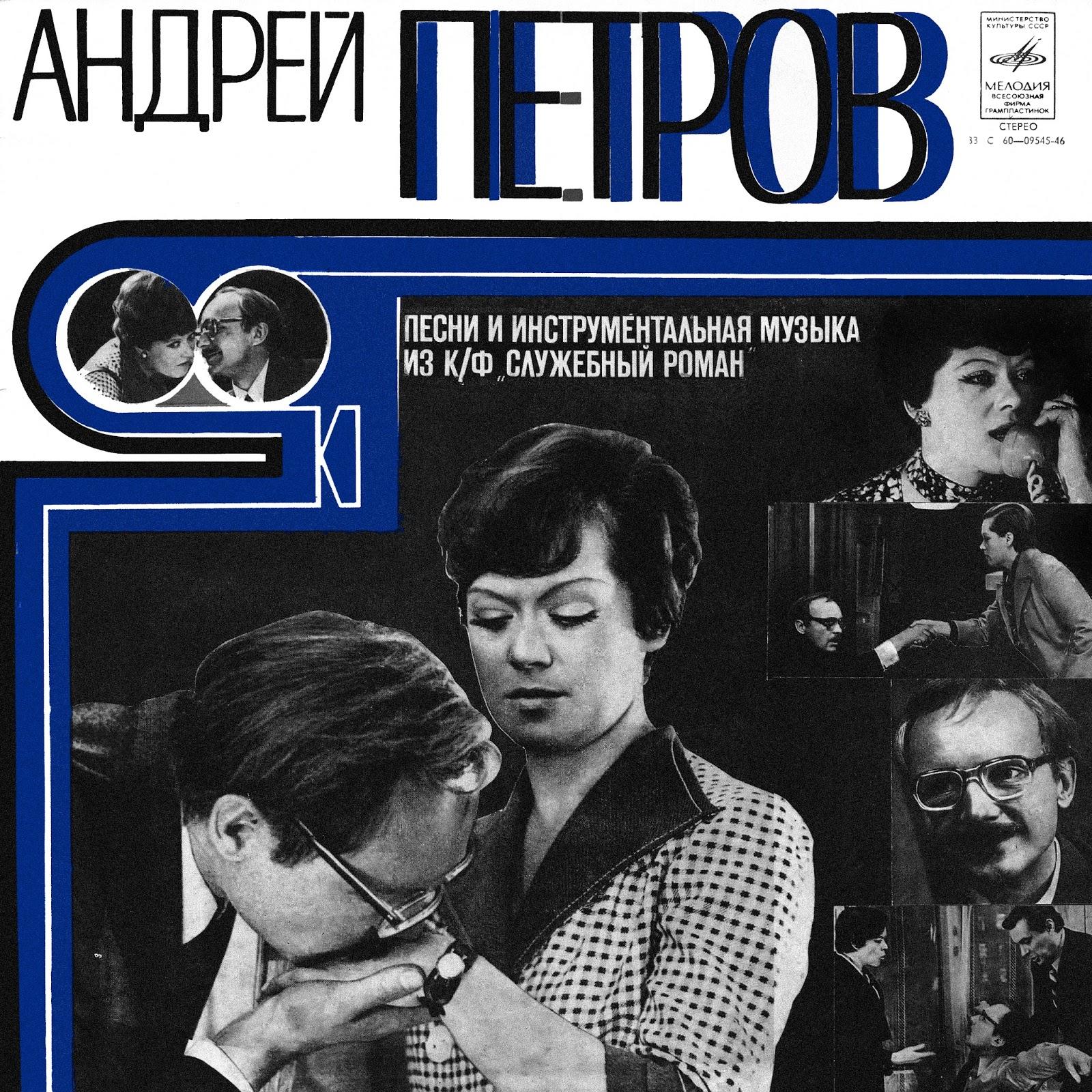 Unknown Artist* Оркестр - Жемчуг / Букет Роз