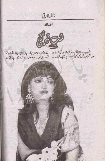 Shab e tairgi novel by Naila Tariq pdf