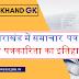 उत्तराखंड में समाचार पत्र तथा पत्रकारिता का इतिहास ( History Of Journalism in Uttarakhand )