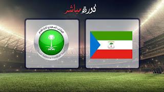 مشاهدة مباراة السعودية وغينيا الإستوائية بث مباشر 25-03-2019 مباراة ودية
