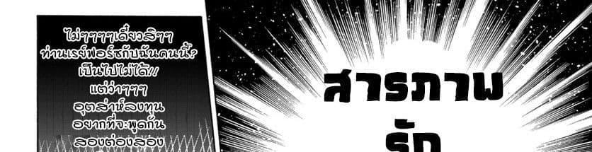 อ่านการ์ตูน Douyara Watashi no Karada wa Kanzen Muteki no You desu ne ตอนที่ 20 หน้าที่ 49