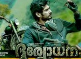 Duryodhana 2017 Malayalam Movie Watch Online