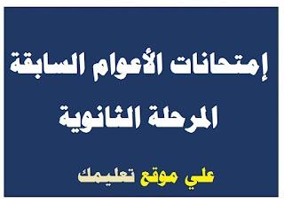 إمتحانات العربي السنوات السابقة الصف الثالث الثانوي