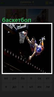 Игра в баскетбол, спортсмен забрасывает мяч в корзину
