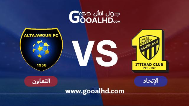 يلا شوت مباراة الإتحاد والتعاون اليوم 09-02-2019 في الدوري السعودي