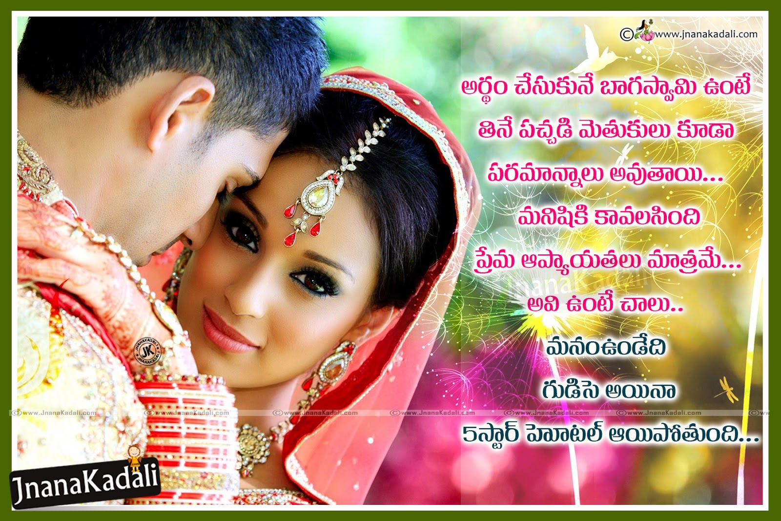Telugu Best Wife And Husband Quotes Relationship Quotes In Telugu