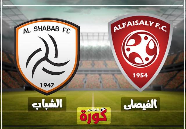 alshabab vs faisaly
