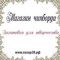 лазер39.рф