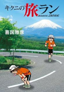 [喜国雅彦] キクニの旅ラン 走りたおすぜJAPAN!