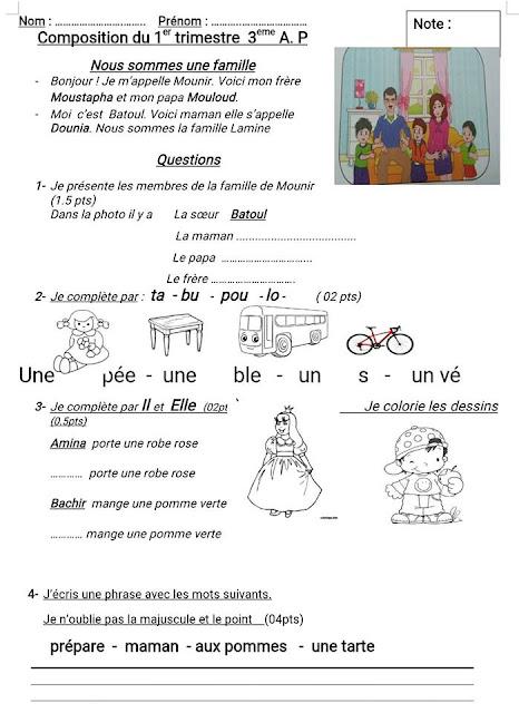 اختبارات الفصل الاول مادة اللغة الفرنسية السنة الثالثة ابتدائي الجيل الثاني 2018/2019