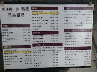 Nakiryu menu