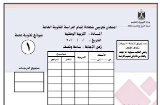 امتحان تربيه وطنيه نظام البوكليت للصف الثالث الثانوي