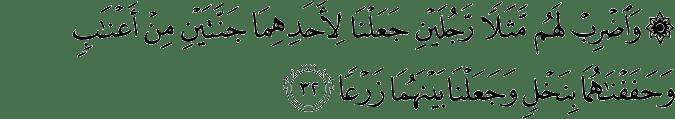 Surat Al Kahfi Ayat 32