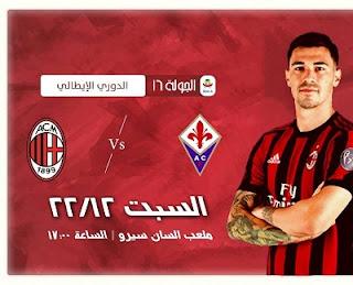 موعد مباراة ميلان و فيورنتينا  اليوم السبت 22 ديسمبر والقنوات الناقلة