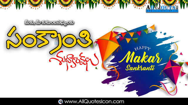 Sankranti-Thai-Pongal-Wishes-In-Telugu-Sankranti-Thai-Pongal-Festival-Wallpapers-Squotes-Whatsapp-images-Facebook-pictures-wallpapers-photos-greetings-Thought-Sayings-free