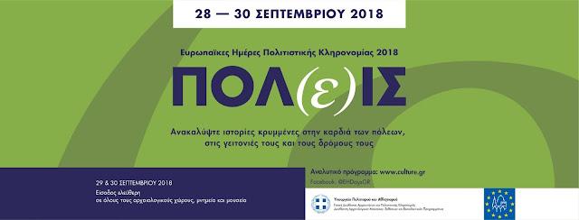 Ευρωπαϊκές Ημέρες Πολιτιστικής Κληρονομιάς 28-30 Σεπτεμβρίου με ελεύθερη είσοδο στους αρχαιολογικούς χώρους και τα μουσεία