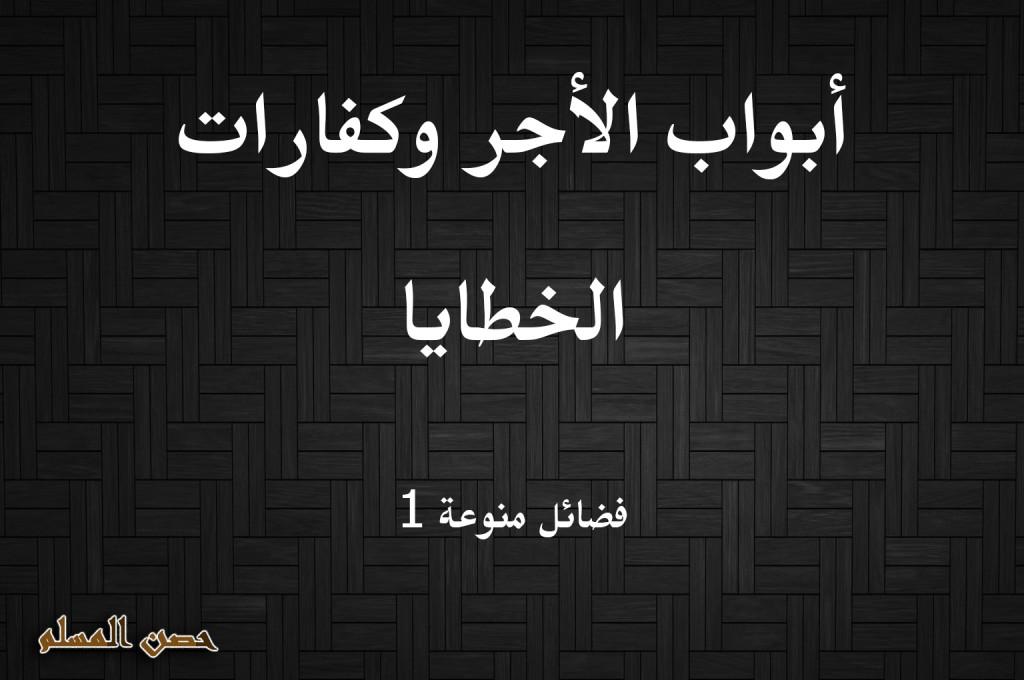 Image result for اصطناع المعروف والدلاله علي الخير
