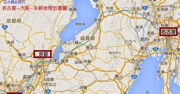 大阪 名古屋交通 JR vs 近鐵 (更新:2016年11月) - 花小錢去旅行