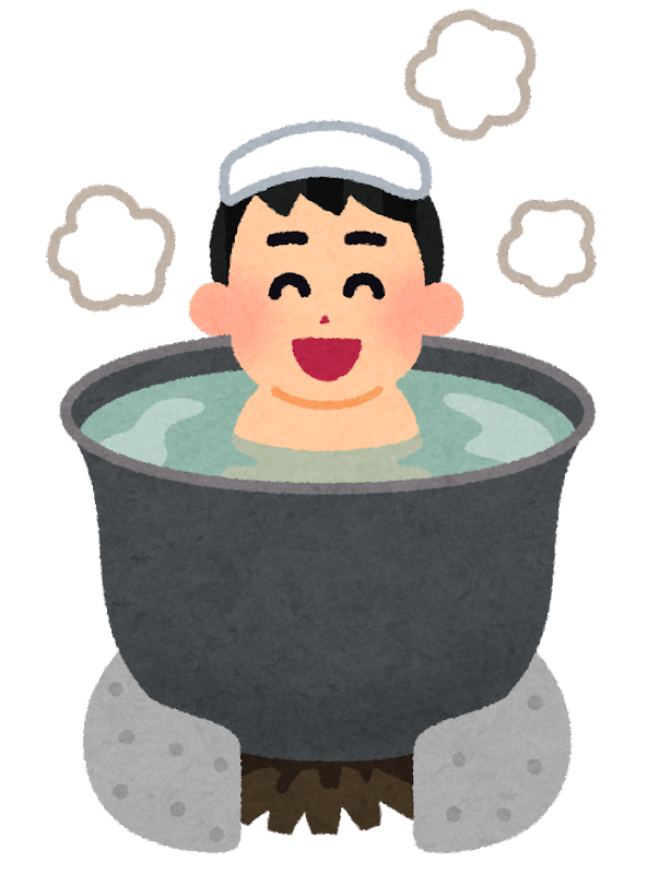 五右衛門風呂に入る人のイラスト かわいいフリー素材集 いらすとや