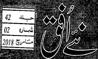 Naye Ufaq March 2018