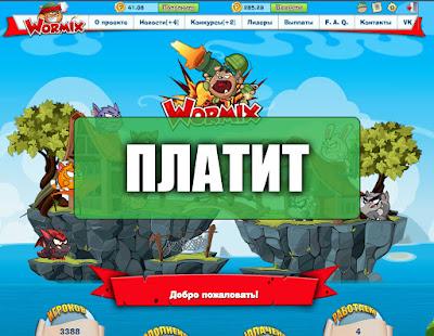Скриншоты выплат с игры wormix-money.ru