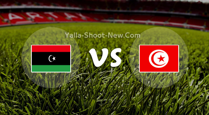 مباراة تونس وليبيا