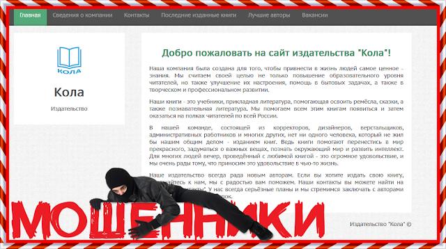 Издательство Кола (contact@kola.host) pechatny-dvor.online отзывы, лохотрон!