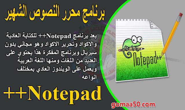 برنامج محرر النصوص الشهير  Notepad++ 7.7 Final