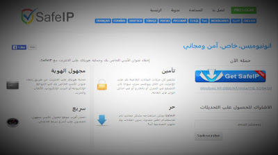 برنامج لتغيير او اخفاء الايبى IP
