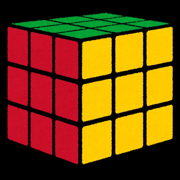 ルービックキューブのイラスト かわいいフリー素材集 いらすとや