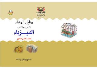 تحميل كتاب دليل المعلم لتدريس الفيزياء pdf الصف الثاني الثانوي ـ اليمن ، كتب منهج الصف الثاني الثانوي