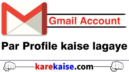 gmail-profile-photo-kaise-lagaye