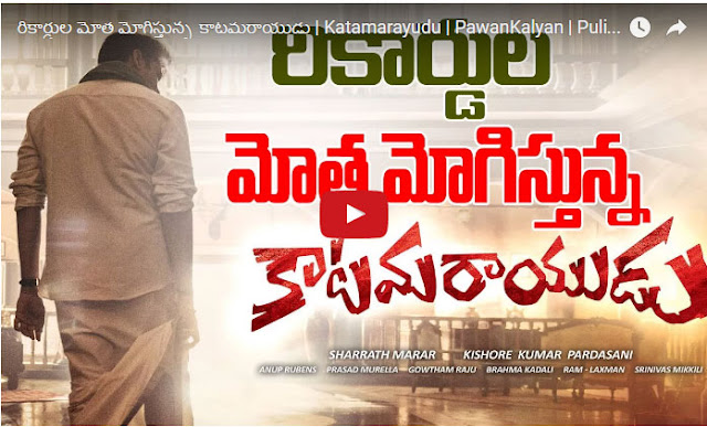 Katamarayudu New Tollywood Record
