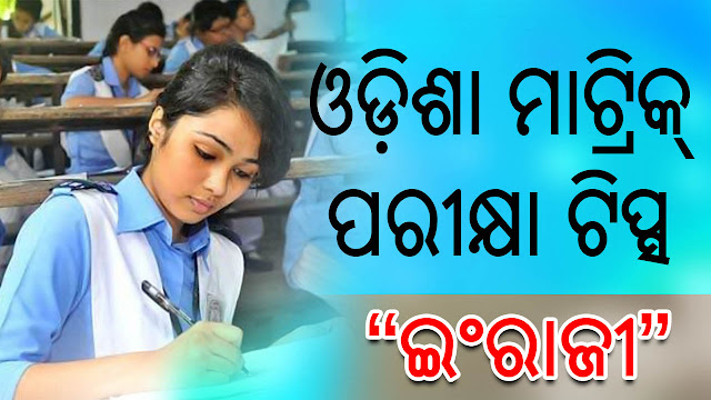 useful tips for Second Language English [SLE] Subject for upcoming Matric (HSC / 10th) Examination 2017. Odisha HSC Matric Exam 2017: Tips For Better Result (Second Language English [SLE])