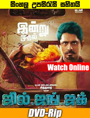 Jil Jung Juk 2016 Tamil Full Movie Watch Online Free