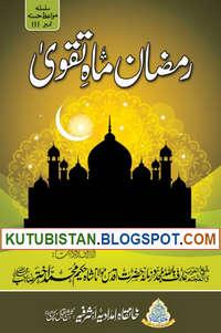Ramazan Maah-e-Taqwa Pdf