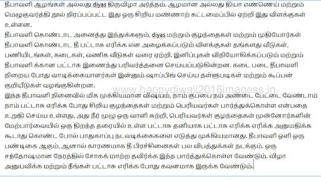 Happy Diwali Essay in Tamil