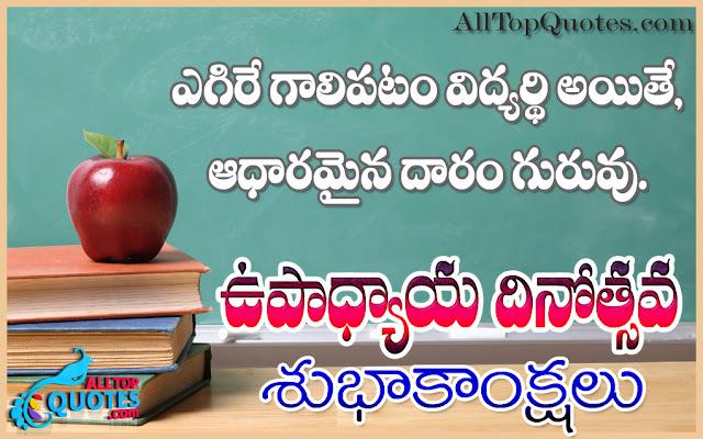 Telugu Happy Teachers Day Quotes Greeting All Top Quotes Telugu
