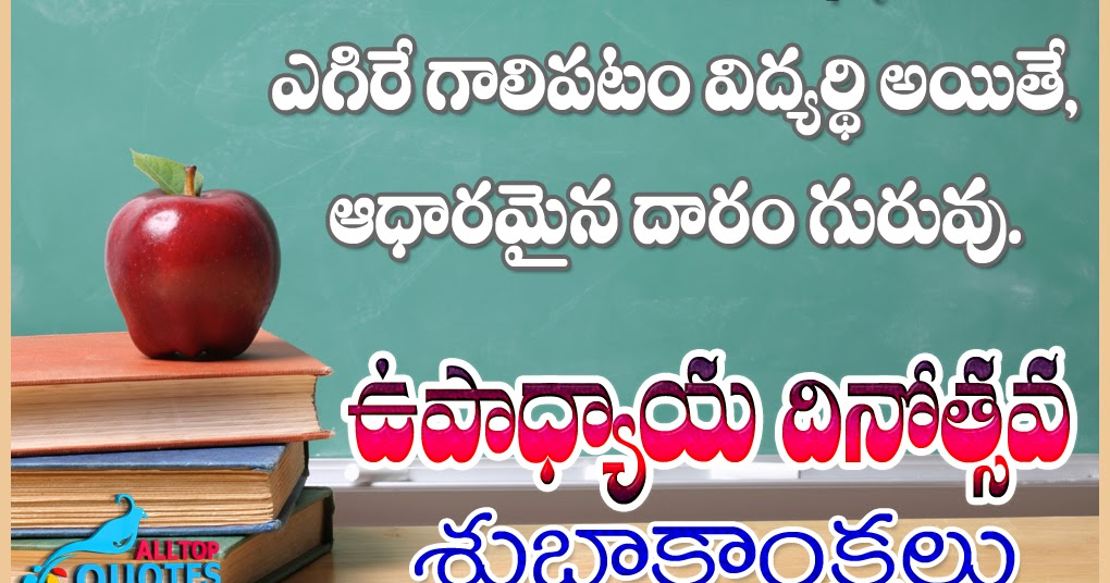 Telugu Happy Teachers Day Quotes Greeting - All Top Quotes ...