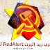 تحميل لعبة ريد اليرت RedAlert للكمبيوتر كاملة برابط مباشر